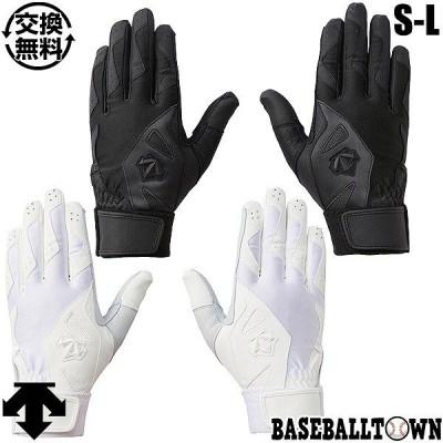 交換無料 デサント バッティンググローブ 両手用 高校野球ルール対応 DBBNJD10 バッティング手袋 メール便可 刺繍可(有料)