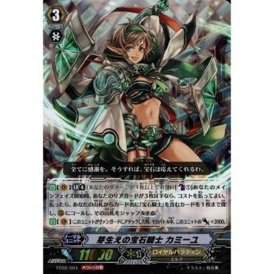 芽生えの宝石騎士 カミーユ(RRR仕様) 【FC02/004】【-】_