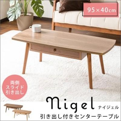 センターテーブル 引き出しテーブル 幅95cm 楕円形 天然木 木製 UV塗装 キズがつきにくい 両側引き出し タモ突板 木目調 おしゃれ