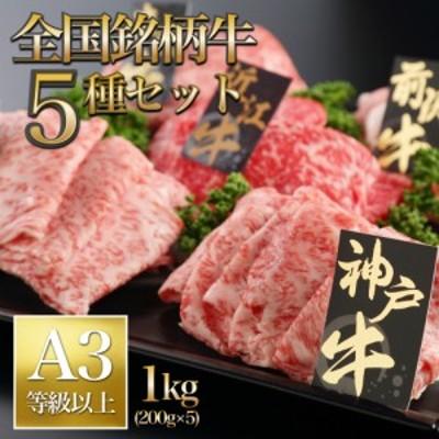 牛肉 銘柄牛 5種 食べ比べ 1kg 松阪牛・神戸牛・近江牛・米沢牛・前沢牛/すき焼き しゃぶしゃぶ 焼肉 お取寄せグルメ 送料無料 ギフト c