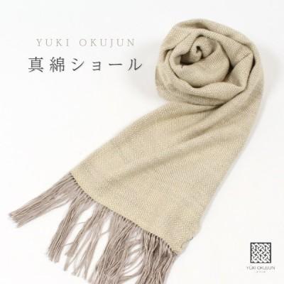 奥順真綿ショール「真綿まとうショール無地」 生成り 和装ショール  着物ショール 「日本製」 大判