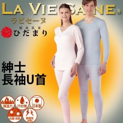 【ラ・ビセーヌ】紳士長袖丸首シャツ【日本製】 12-LV90