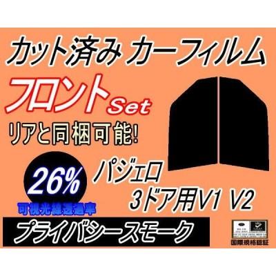 フロント (b) パジェロ 3D V1 V2 (26%) カット済み カーフィルム V14V V21W V23C V23W V24 ミツビシ