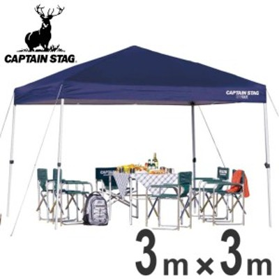 クイックシェード UVカット 防水 キャスターバッグ付 3m×3m ( 送料無料 キャプテンスタッグ テント ワンタッチタープ CAPTAIN STAG
