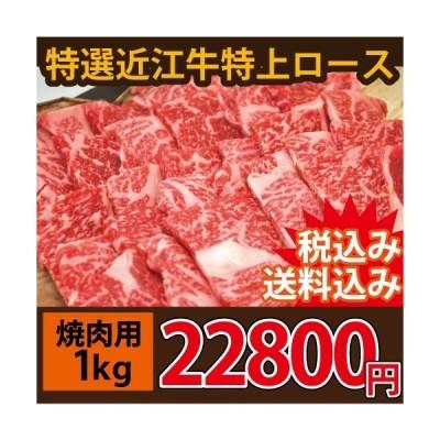 近江牛 焼肉用 特上ロース 1kg ギフト 黒毛和牛 霜降り A5 A4 B5 B4 高級 国産 特選
