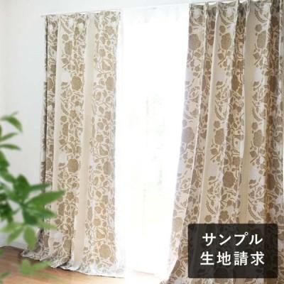 2級遮光カーテン スミノエ デザインライフ CUCO クコ ベージュ 生地サンプル 1種類につき1枚まで、計5枚まで