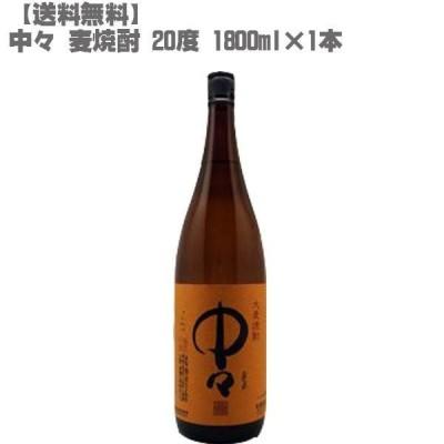 (送料無料) 中々 麦 25度 1800ml 瓶(宮崎県 焼酎 大麦 九州 入手困難 大阪限