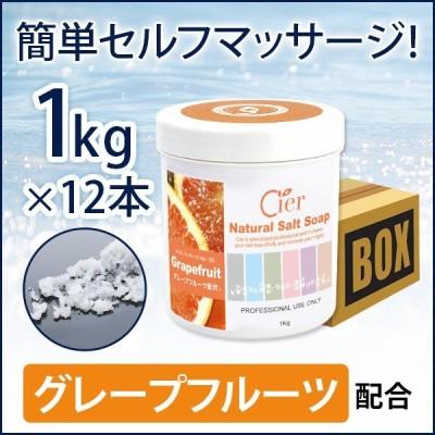 < シエル > ソルトソープ グレープフルーツ1kg ( 12個単位 )「 マッサージソルト 」◆