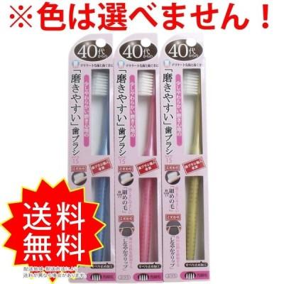 40代からの 磨きやすい歯ブラシ 先細 1本入 LT-15 ライフレンジ 通常送料無料