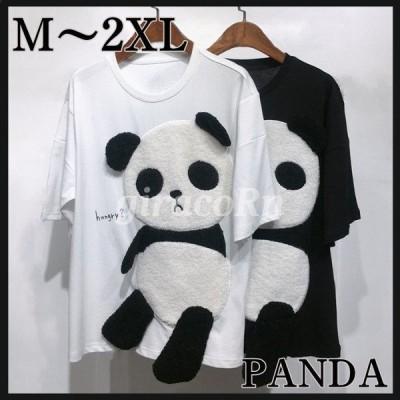 tシャツ Tシャツ パンダ Tシャツ レディーストップス 立体 パンダ 半袖 可愛い カジュアル tシャツ 丸ネック ふわふわ ゆったり ゆるT 立体柄 大きいサイズ