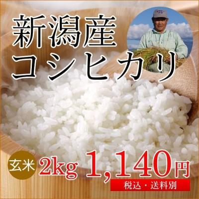 新潟産コシヒカリ 玄米 2kg