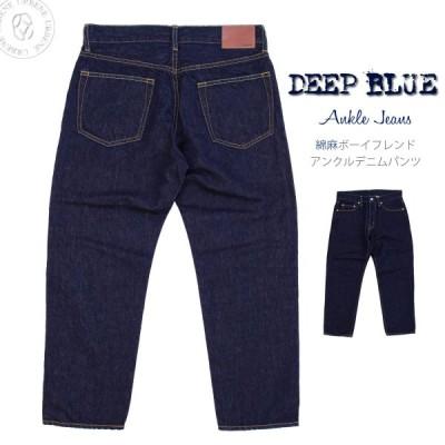 DEEP BLUE ディープブルー 綿麻デニム ボーイフレンド 9分丈 アンクル クロップドジーンズ 10オンス セルヴィッチ風 コットンリネン DEEPBLUE パンツ