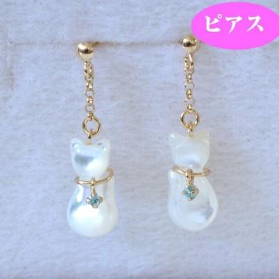 ネコちゃんの様な白蝶貝ピアス K10 誕生日  ジュエリー アクセサリー  プレゼント