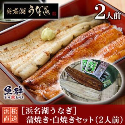 [浜名湖うなぎ]蒲焼き・白焼きセット(2人前)/国産鰻