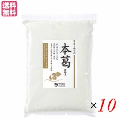 【最大32%還元】【100円クーポン】葛 葛粉 粉末 オーサワの本葛(微粉末)1kg 10個セット