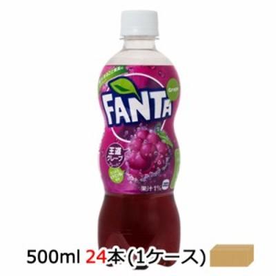 ●送料無料 コカ・コーラ ファンタ グレープ 500ml PET×24本 (1ケース) 46031