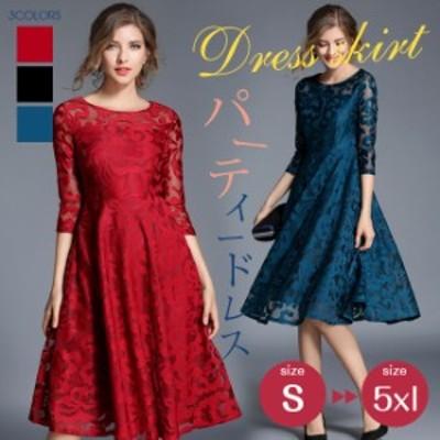ドレス パーティードレス 結婚式ドレス ワンピース 袖あり セレモニー お呼ばれドレス 七分袖 総レース ロング 大きいサイズ フォーマル