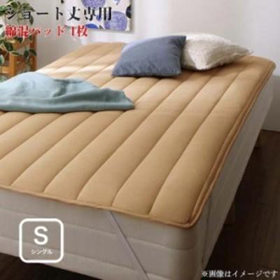 ショート丈専用 敷きパッド 1枚 シングルサイズ ショート丈
