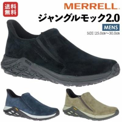 メレル:【メンズ】JUNGLE MOC 2.0 ジャングル モック 2.0【MERRELL スニーカー フェス アウトドア 登山 カジュアル】