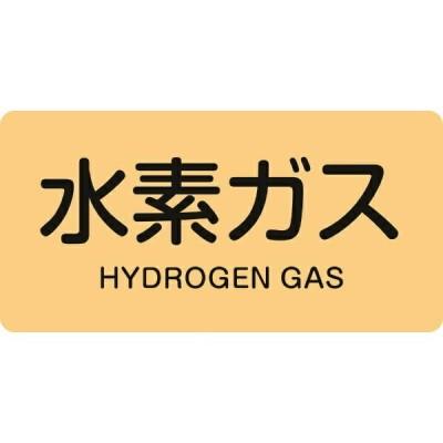配管識別ステッカー 水素ガス 60×120mm 10枚組 アルミ 381707 日本緑十字