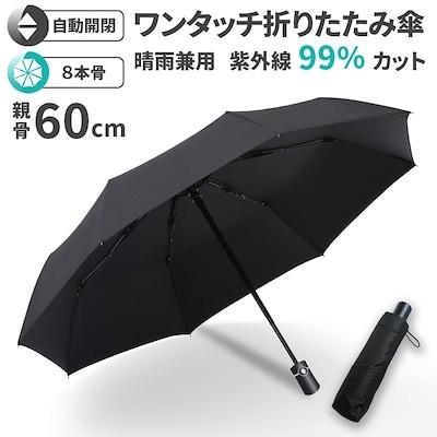 日傘 折りたたみ傘 晴雨兼用 99%UVカット 遮光 自動開閉 軽量 コンパクト メンズ レディース