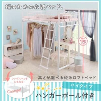 ロフトベッド 姫系 高さ:ハイ ハンガーポール付タイプ / マットレス無 ベッドフレームのみ シングル パイプベッド はしご