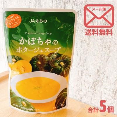 【送料込】JAふらの かぼちゃのポタージュスープ(レトルト)[160g×5袋] ゆうパケ お取り寄せ 北海道 ご当地 プレゼント お土産