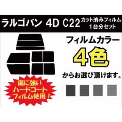 ニッサン  ラルゴバン 4D カット済みカーフィルム C22 1台分 スモークフィルム 1台分 リヤーセット