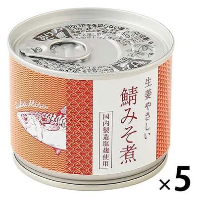 LOHACO限定 生姜やさしい鯖みそ煮190g 国内製造塩麹使用  1セット(5缶)
