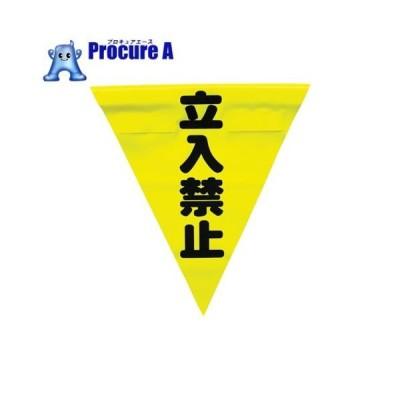 ユタカメイク 安全表示旗(着脱簡単・立入禁止) AF-1310 ▼351-4412 (株)ユタカメイク
