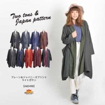 カーディガン レディース メンズ 大きいサイズ ネイティブ ロング コーディガン 羽織り ガウン アジアンファッション エスニック rb05490