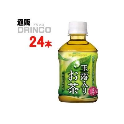 お茶 玉露 入り お茶 275ml ペットボトル 24 本 ( 24 本 × 1 ケース ) ポッカ サッポロ