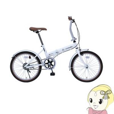 【メーカー直送】 MG-CTN20G ミムゴ 20インチ折りたたみ自転車 CITROEN FDB20G バニラホワイト
