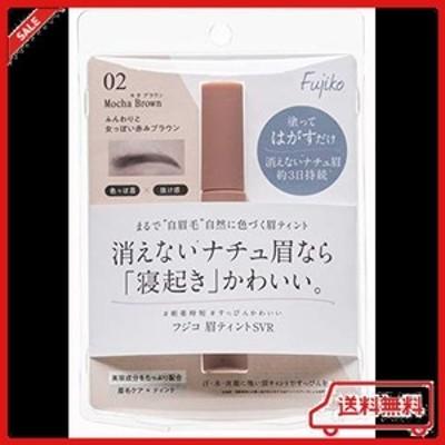 fujiko(フジコ) フジコ 眉ティント svr02 モカブラウン アイブロウ 6g