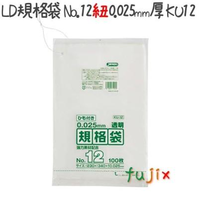 LD規格袋 No.12 紐付き 100枚×40冊/ケース  KU12