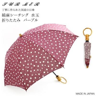 SUR MER(シュールメール)綿麻シーチング水玉/晴雨兼用日傘/折りたたみ傘 パープル(こだわりの日本製) Px10