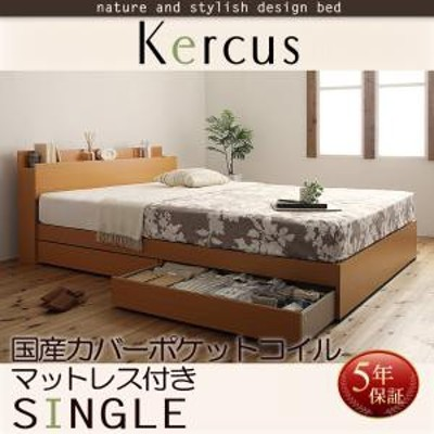 ベッド シングル マットレス付き シングルベッド 棚付き・コンセント付き 収納機能付き 収納ベッド Kercus ケークス 国産カバーポケット