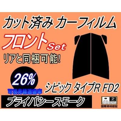 フロント (s) シビック タイプR FD2 (26%) カット済み カーフィルム FD2系 TypeR type-R ホンダ