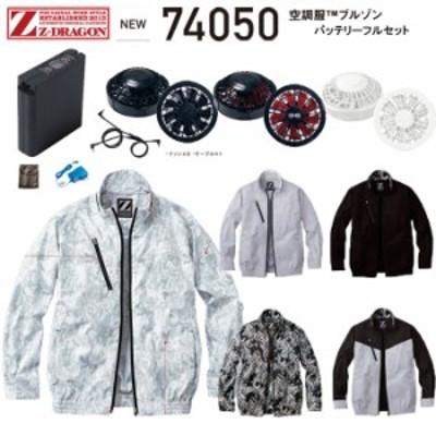 74050FULLSET カモフラ空調服TM長袖ブルゾン+バッテリー・ファンフルセット カモフラ柄 Z-DRAGON ジードラゴ
