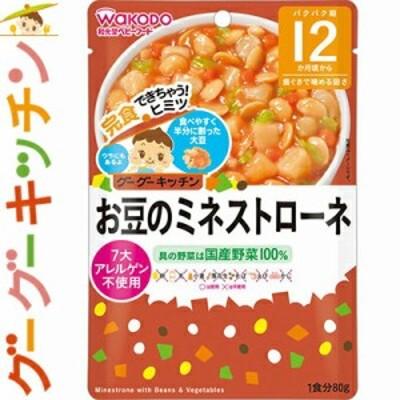 グーグーキッチン お豆のミネストローネ 80g 【 アサヒグループ食品 グーグーキッチン 】 [ ベビーフード 幼児食 離乳食 おいしい 栄養