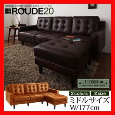キルティングデザインコーナーカウチソファ【ROUDE 20】ルード20 ミドル激安 激安セール アウトレット価格 人気ランキング