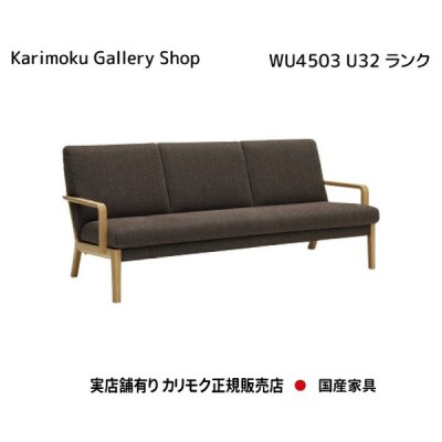 カリモク家具 正規販売店 国産家具 送料無料 長椅子 WU4503 U32ランク お取り寄せ品 商品代引き不可