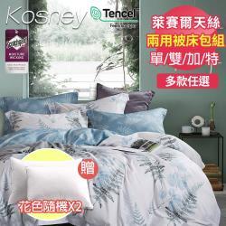 (送飯店枕2入) KOSNEY  吸濕排汗天絲兩用被床包組  單人/雙人/加大/特大