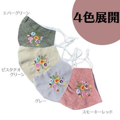 洗えるフラワー刺繍マスク【クリックポスト対応】