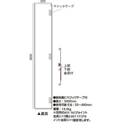 イメージアップ用品 アドフラット巾調整パネルのみ3M|957-121