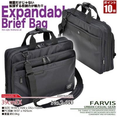 (P10倍)ファービス FARVIS ブリーフケース メンズ ビジネスバック 通勤 ナイロン おしゃれ 薄マチ WIDE 39cmEX 2-600