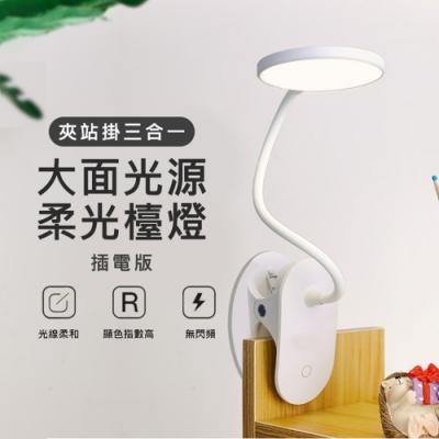 LED夾子式護眼檯燈 一鍵觸控 三段調光 多向彎曲 充電檯燈 LED檯燈 閱讀燈【插電款】