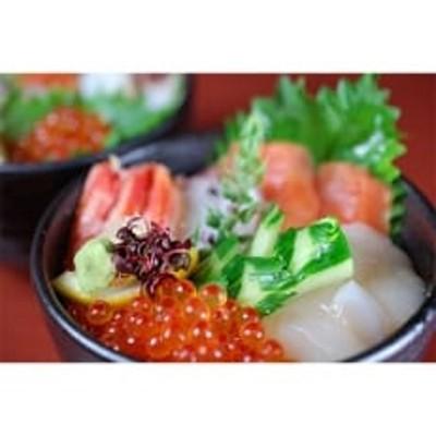 【北海道北見市加工】贅沢海鮮丼4個入りセット