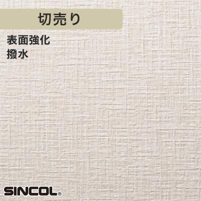 壁紙 シンコール BA5139 生のり付き機能性スリット壁紙 シンプルパックプラス切売り*BA5139__ks-r