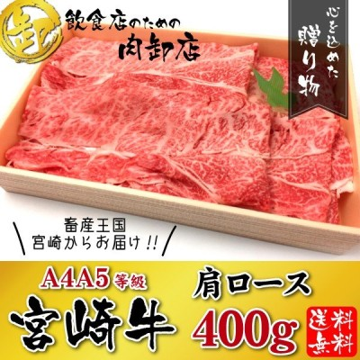 送料無料 宮崎牛 ロース 400g グルメ ギフト 牛 牛肉 黒毛和牛 A4A5等級 すき焼き お取り寄せ ご家庭料理